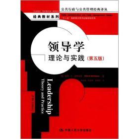 公共行政与公共管理经典译丛·经典教材系列·领导学:理论与实践(第5版)