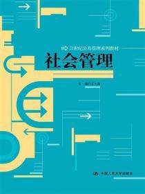 21世纪公共管理系列教材:社会管理 9787300158969