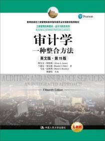 审计学:一种整合方法(英文版·第15版)/工商管理经典教材·会计与财务系列