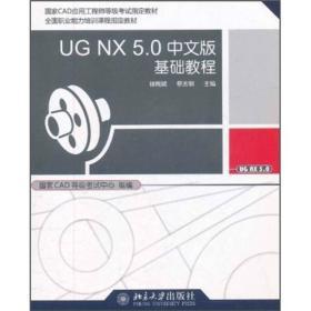 UG NX 5.0中文版基础教程