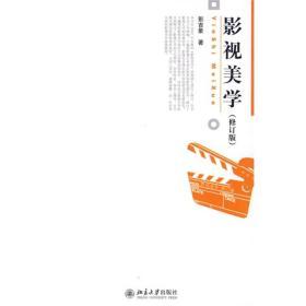 二手影视美学(修订版) 彭吉象主编北京大学出版社9787301150665