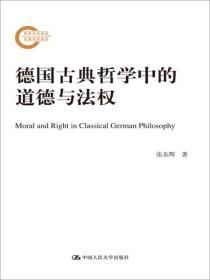 正版新书德国古典哲学中的道德与法权