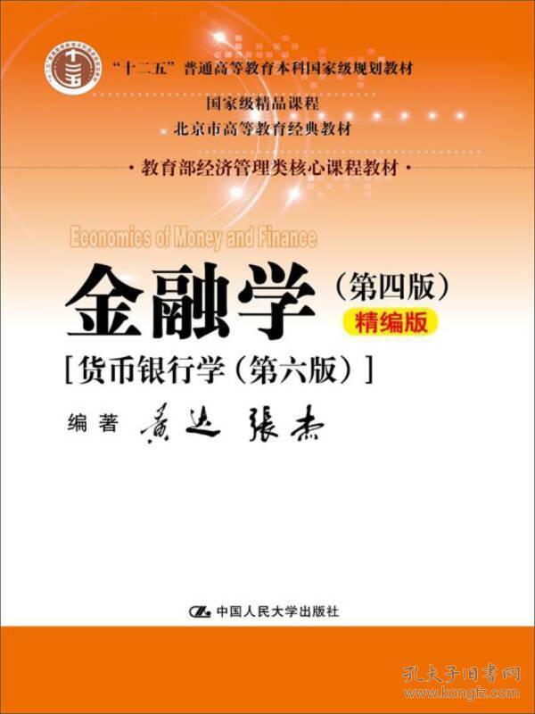 金融学-[货币银行学(第六版)]-(第四版)-精编版