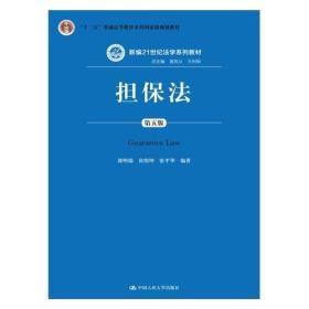 新书-担保法