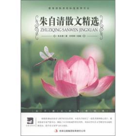 朱自清散文精选/大语文丛书·语文新课标必读