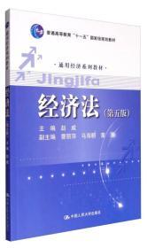 """经济法(第五版)/普通高等教育""""十一五""""国家级规划教材·通用经济系列教材"""