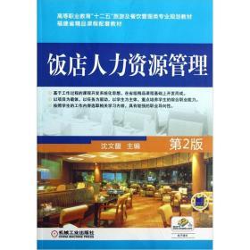 福建省精品课程配套教材:饭店人力资源管理(第2版)