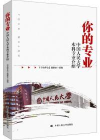 你的专业 中国人民大学本科专业介绍