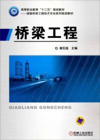 桥梁工程谢石连机械工业出版社9787111401636