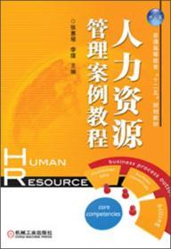 人力资源管理案例教程