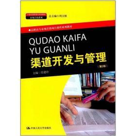 【全新正版】渠道开发与管理(第2版)9787300243443中国人民大学出版社肖建玲