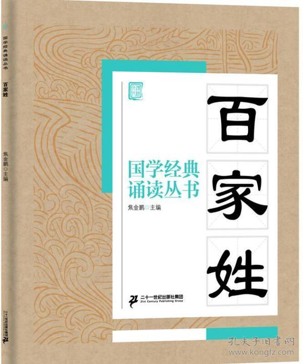 国学经典诵读丛书:百家姓