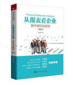 从报表看企业——数字背后的秘密(第3版) 张新民 中国人民大学出
