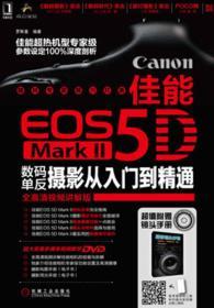 佳能EOS 5D MarkⅡ数码单反摄影从入门到精通