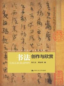 书法创作与欣赏/21世纪艺术学系列教材