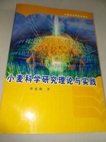 小麦科学研究理论与实践(一版一印)