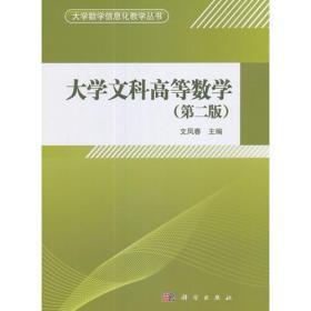 大学文科高等数学(第二版)