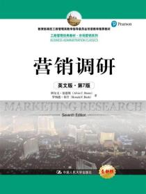 营销调研(英文版·第7版)(工商管理经典教材·市场营销系列)