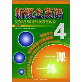 新概念英语一课一练(第4册)