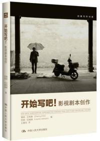 二手正版开始写吧! 艾利斯  中国人民大学I9749787300159638q