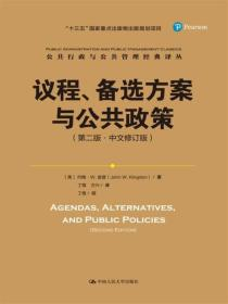 """议程、备选方案与公共政策(第二版·中文修订版)/公共行政与公共管理经典译丛;""""十三五""""国家重点出版规划项目"""