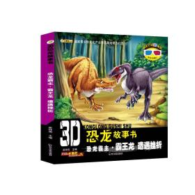 3D恐龙故事书:恐龙霸主·霸王龙 遭遇挫折