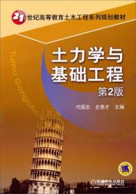 土力学与基础工程(第2版) 9787111443698