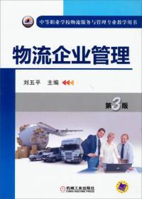 物流企业管理-第3版