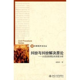 民事程序法论丛·纠纷与纠纷解决原论:从成因到理念的深度分析