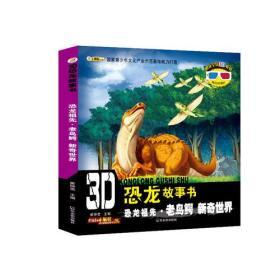 3D恐龙故事书:恐龙祖先·老鸟鳄 新奇世界