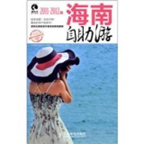 海南自助游(2011-2012版)