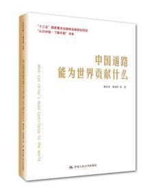"""新书-中国道路能为世界贡献什么(""""认识中国·了解中国""""书系)"""