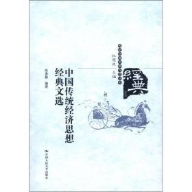 中国传统经济思想经典文选