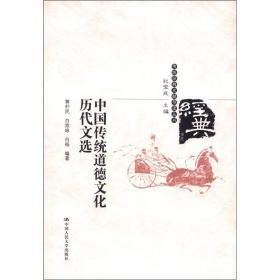 传统经典文献导读丛书:中国传统道德文化历代文选