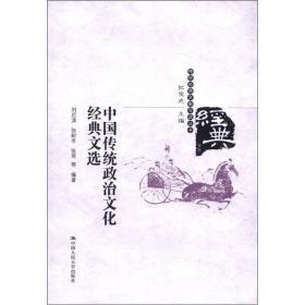传统经典文献导读丛书:中国传统政治文化经典文选