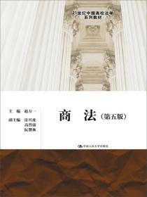 商法(第五版)/21世纪中国高校法学系列教材