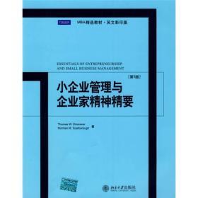 MBA精选教材·英文影印版:小企业管理与企业家精神精要(第5版)