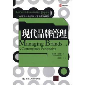 现代品牌管理 拉福雷周志民 中国人民大学出版社 9787300160153