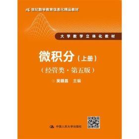 微积分(上册)(经营类·第五版)