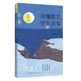 刘墉散文·学生读本