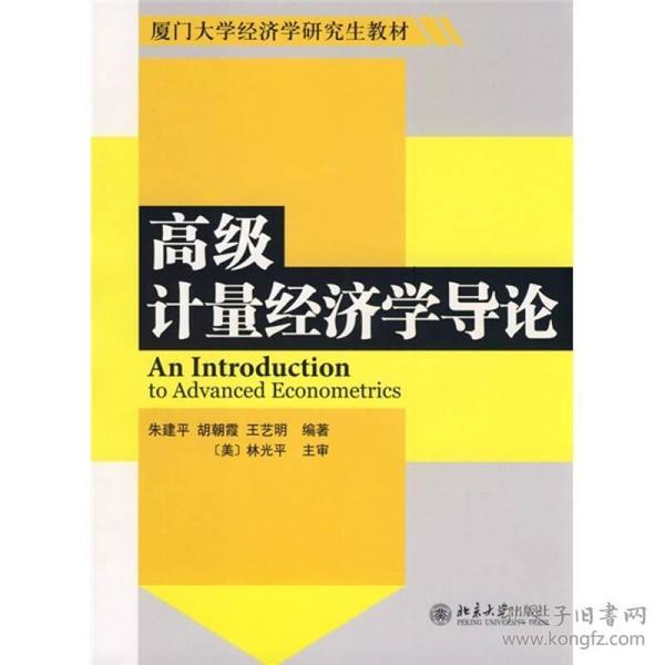 厦门大学经济学研究生教材•高级计量经济学导论