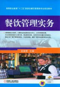 """餐饮管理实务/高等职业教育""""十二五""""旅游及餐饮管理类专业规划教材"""