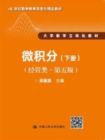 微积分(经管类·第五版)下册(21世纪数学教育信息化精品教材 大学数学立体化教材)