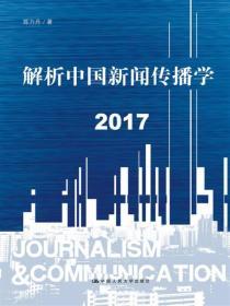 当天发货,秒回复咨询正版二手解析中国新闻传播学 2017 陈力丹中国人民 9787300243856如图片不符的请以标题和isbn为准。