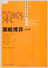 经济科学译库:策略博弈(第3版)