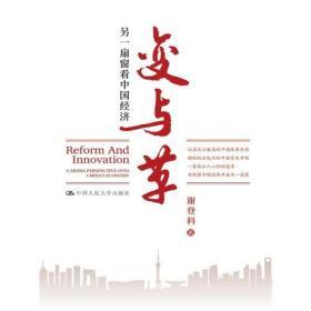 变与革:另外一扇窗看中国经济