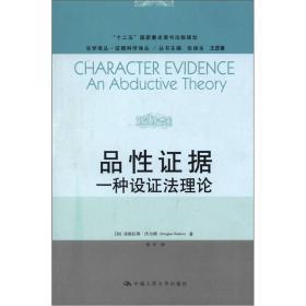 品性证据:一种设证法理论