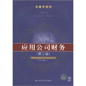 送书签zi-9787300160344-金融学译丛:应用公司财务