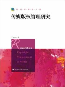 传媒版权管理研究