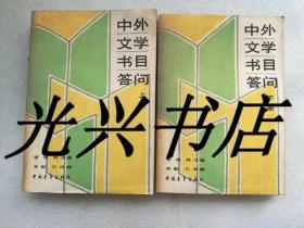 中外文学书目答问 上下